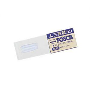 Posca 1mm (extra fin) Sachet De 3 Pointes De Rechange Pc-1mc